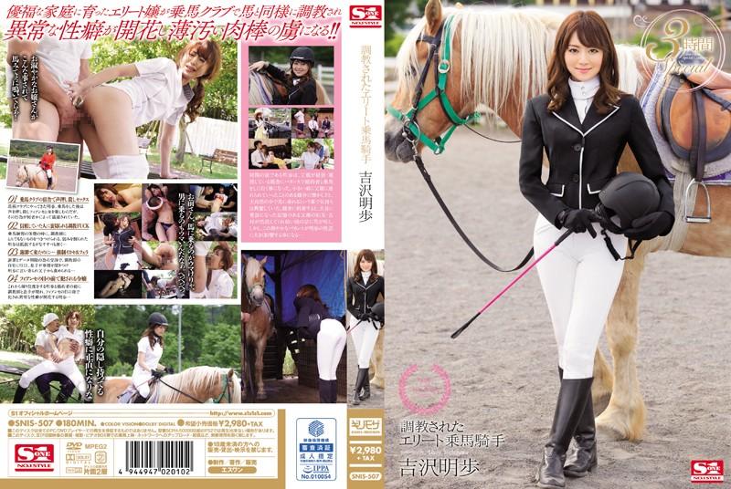 SNIS-507 Akiho Yoshizawa Elite Riding Jockey - 720HD