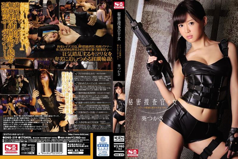 SNIS-519 Aoi Tsukasa Slave Secret Investigator - HD