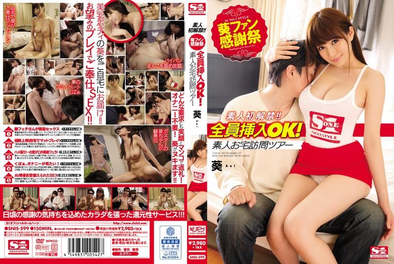 SNIS-599 Aoi Amateur Geek Visit Tour - 1080HD