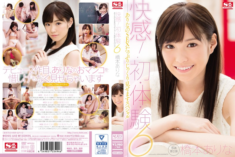 SNIS-648 Hashimoto Arina First-Body-Experience - 1080HD