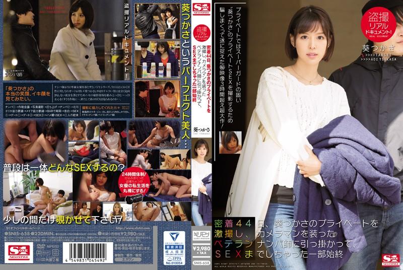SNIS-658 Aoi Tsukasa Voyeur Realistic Document - 1080HD