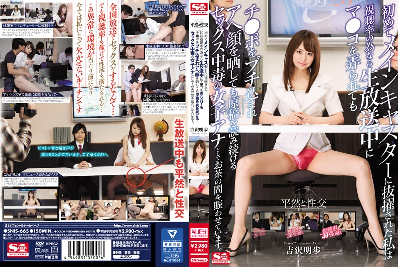 SNIS-665 Akiho Yoshizawa Sexual Intercourse - 1080HD