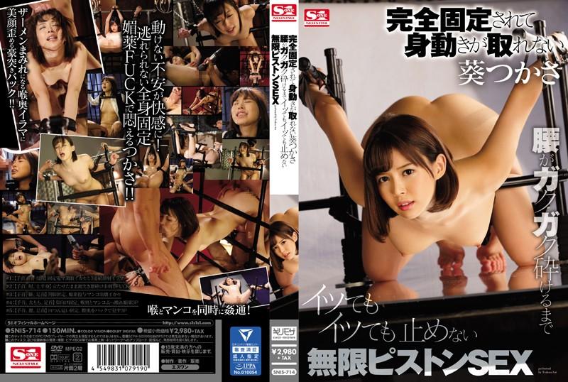SNIS-714 Aoi Tsukasa Infinite Piston SEX - 1080HD