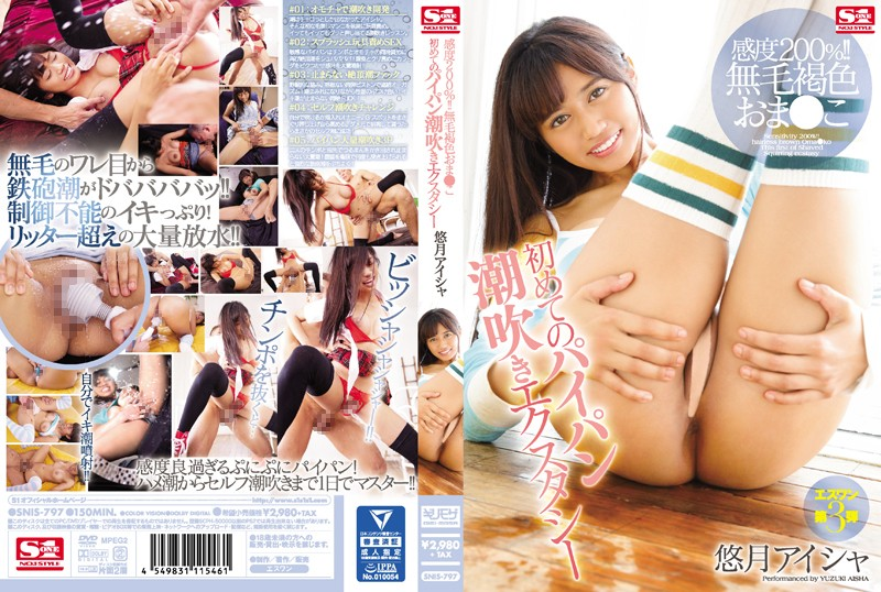 SNIS-797 Yuzuki Aisha Sensitivity Shaved Squirting - 1080HD