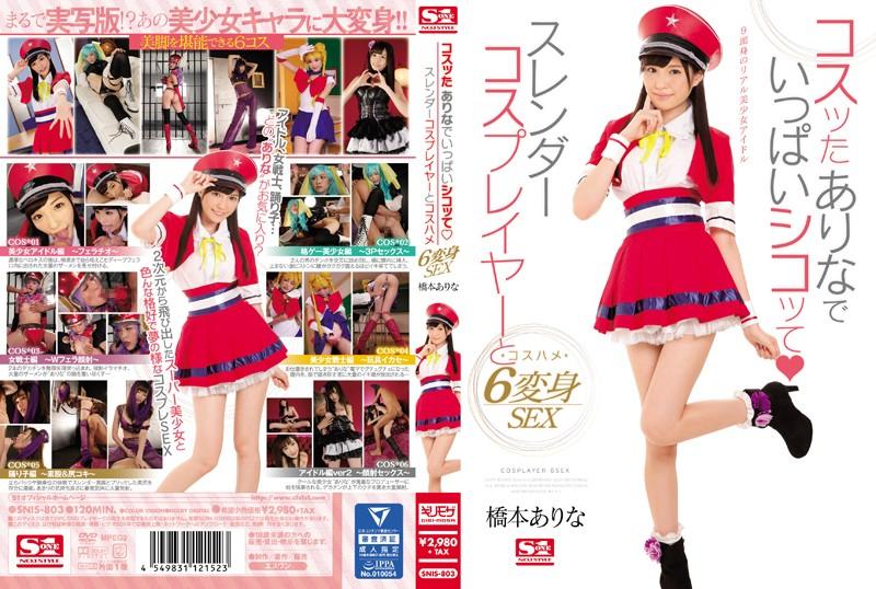 SNIS-803 Hashimoto Arina Slender Cosplayers - 720HD