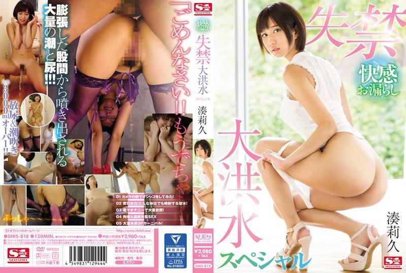 SNIS-818 Minato Riku Flood Special Leaked - 1080HD