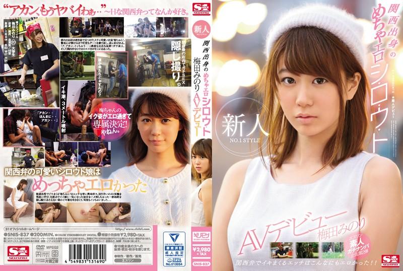 SNIS-837 Umeda Minori Rookie NO.1 STYLE - 1080HD