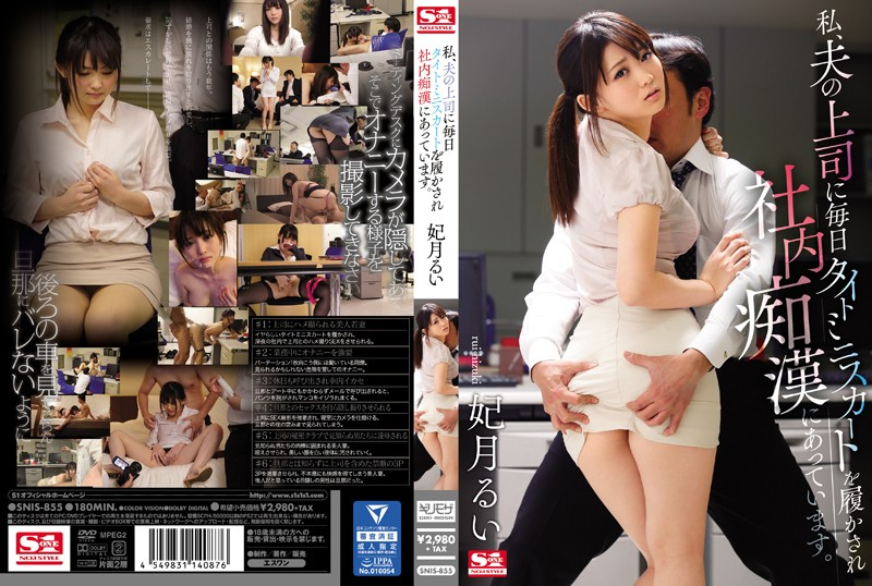 SNIS-855 Hitzuki Rui SEX Boss Of Her Husband - 1080HD