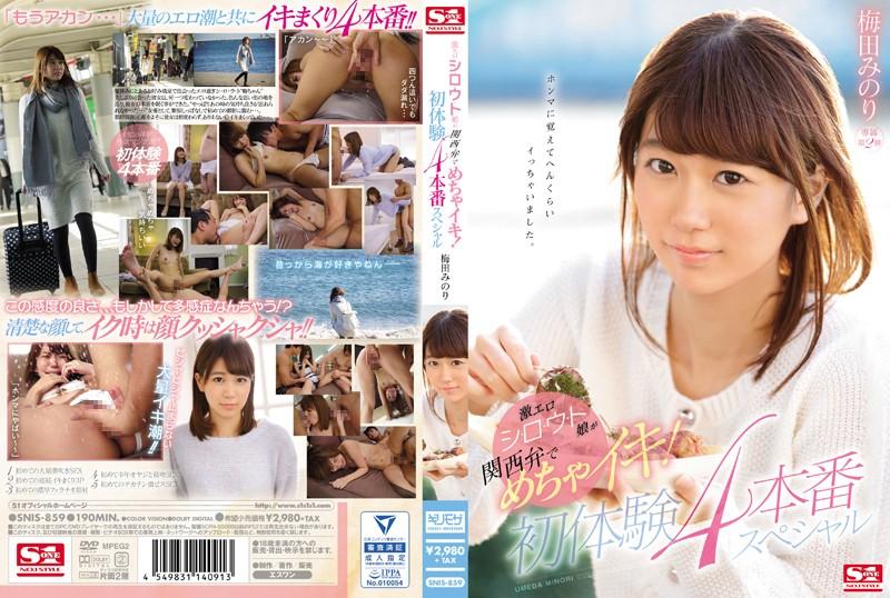 SNIS-859 Umeda Minori First Experience - 1080HD