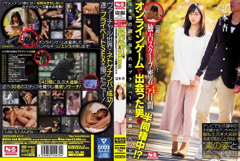 SNIS-868 Tsujimoto An Voyeur Realistic - 1080HD