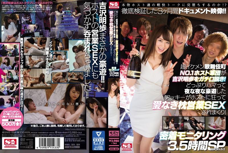 SNIS-884 Akiho Yoshizawa SEX Super Handsome - 1080HD