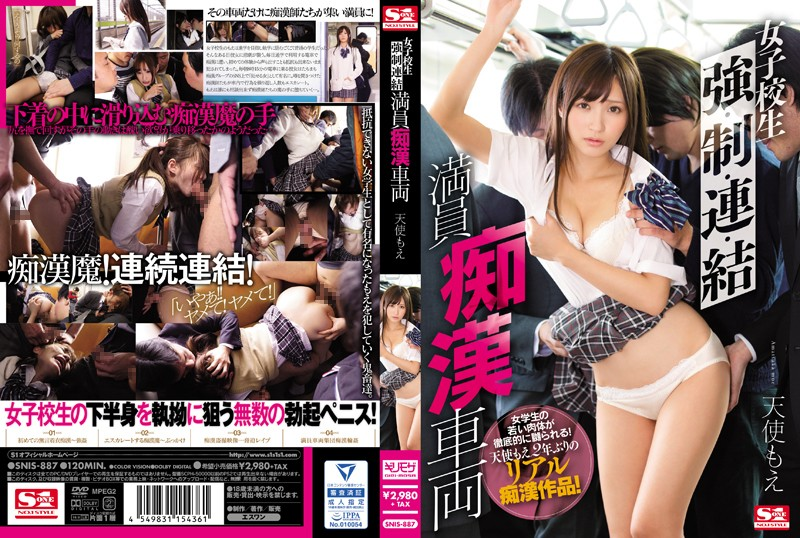 SNIS-887 Amatsuka Moe School Girls - 1080HD