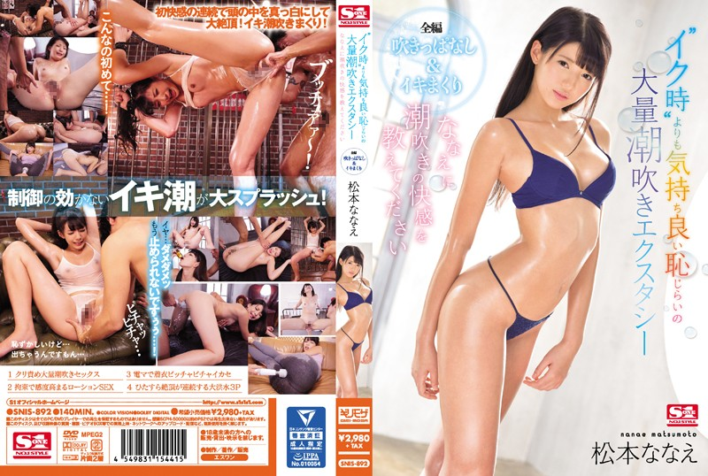SNIS-892 Matsumoto Nanae Mass Squirting - 1080HD