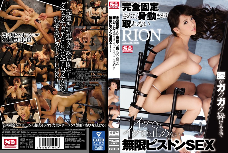 SNIS-895 Utsunomiya Shion Infinite Piston SEX - 1080HD