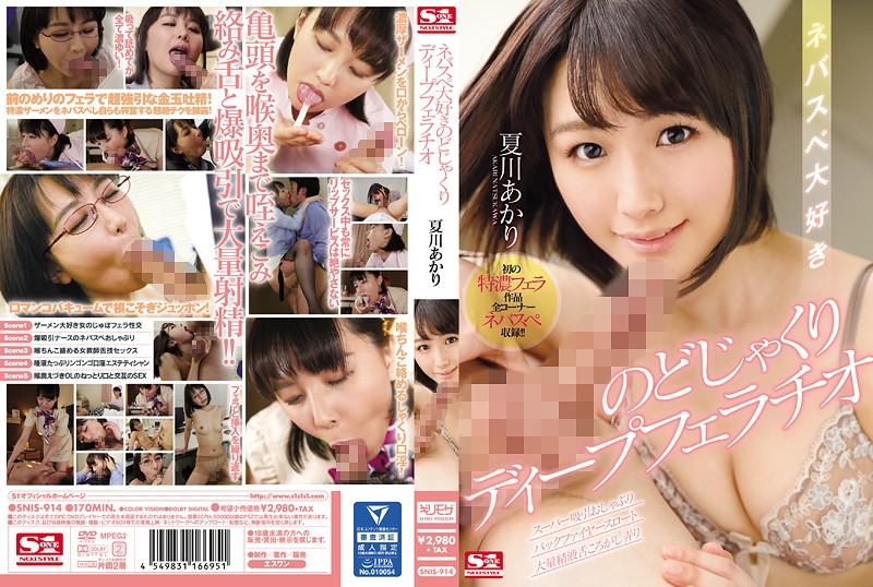 SNIS-914 Natsukawa Akari Deep Blowjob - 1080HD