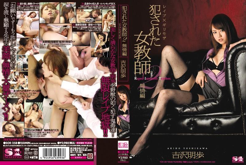 SOE-258 Akiho Yoshizawa Female Teacher - 1080HD