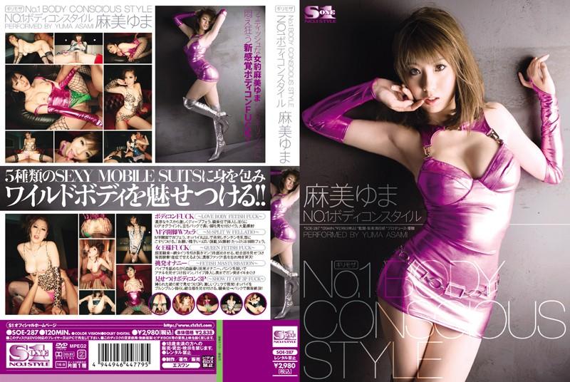 SOE-287 Yuma Asami NO.1 BODY CONSCIOUS STYLE - 720HD