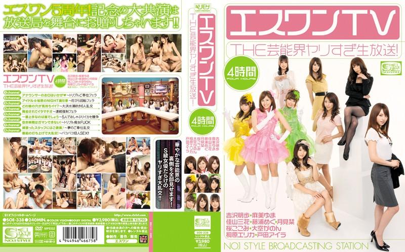 SOE-338 Overkill Live Entertainment Industry Esuwan TV - 1080HD