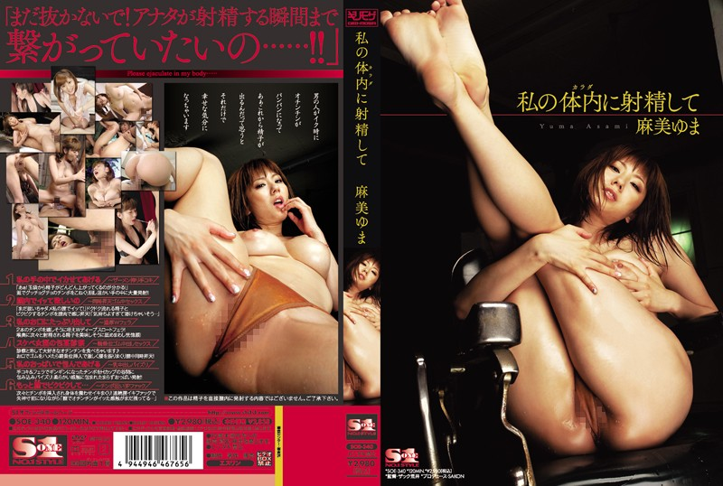 SOE-340 Yuma Asami And Ejaculation In My Body - 1080HD