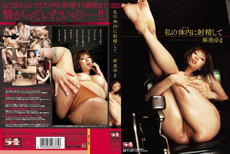 SOE-340 Yuma Asami And Ejaculation In My Body - 1080HD