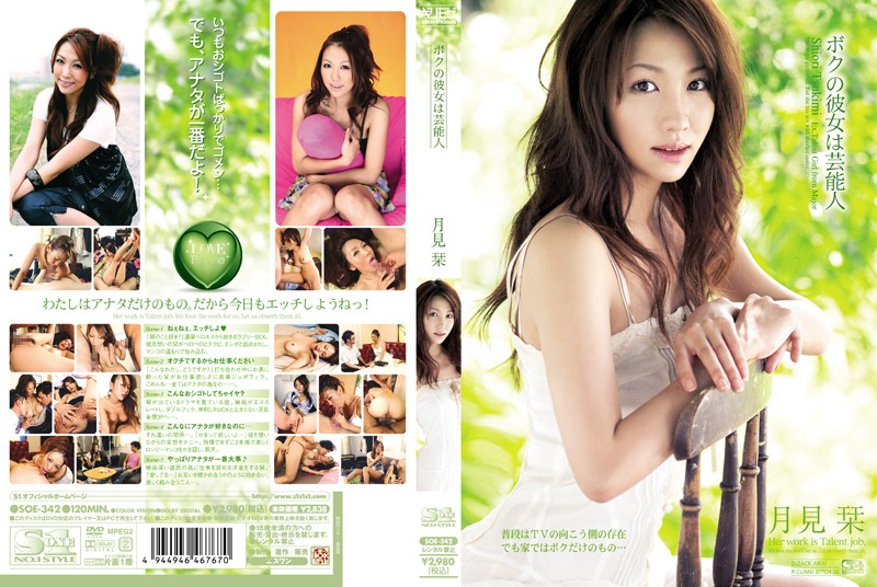 SOE-342 Tsukimi Shiori My Girlfriend - 1080HD