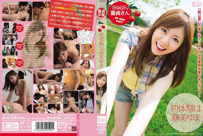 SOE-430 Yuma Asami First Experience - 1080HD