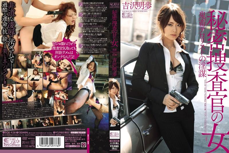 SOE-438 Akiho Yoshizawa Investigators Secret - 1080HD