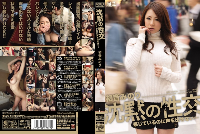 SOE-441 Hatsune Minori Silence Intercourse - 720HD