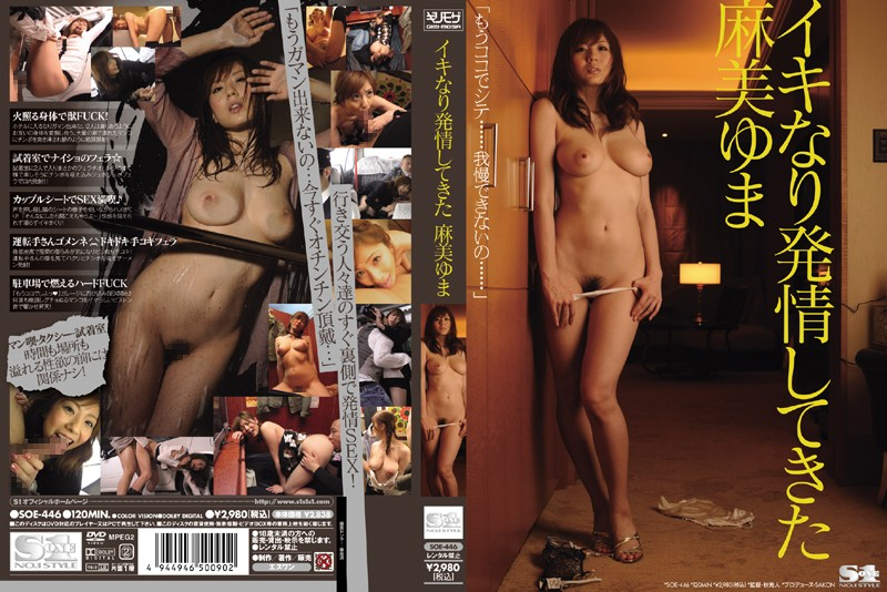 SOE-446 Yuma Asami Has Been Estrus Will Iki - 1080HD