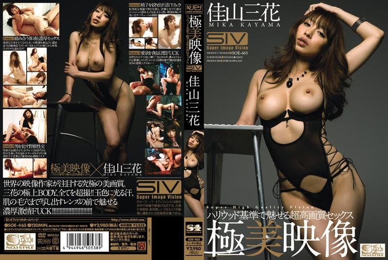 SOE-465 Kayama Mika Hollywood Standards - 1080HD