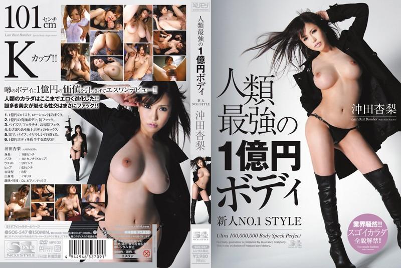 SOE-547 Okita Anri Strongest Rookie NO.1STYLE - 1080HD