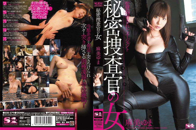 SOE-579 Yuma Asami Woman Secret Confinement - 1080HD