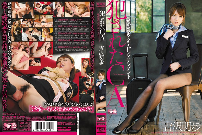 SOE-854 Akiho Yoshizawa CA Has Been Committed - 1080HD