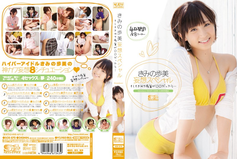 SOE-870 Kimi Special Delusion If I Were You Fumifumi Of ○ ○ ... - 720HD