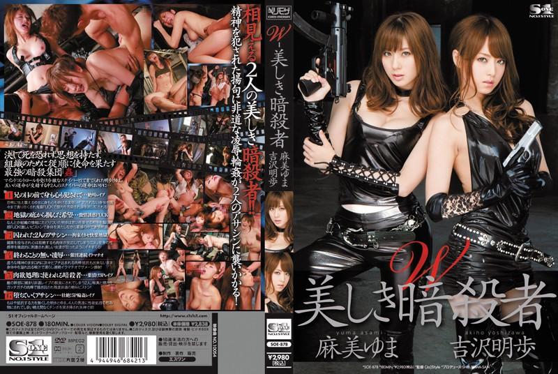 SOE-878 Akiho Yoshizawa Yuma Asami Beautiful Assassin - 1080HD