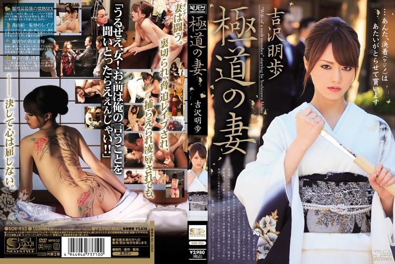 SOE-952 Akiho Yoshizawa Wife Of A Mob Member - 1080HD