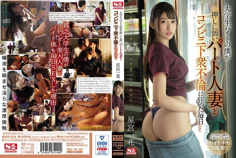 SSIS-016 Hoshimiya Ichika Part-time Worker - 1080HD