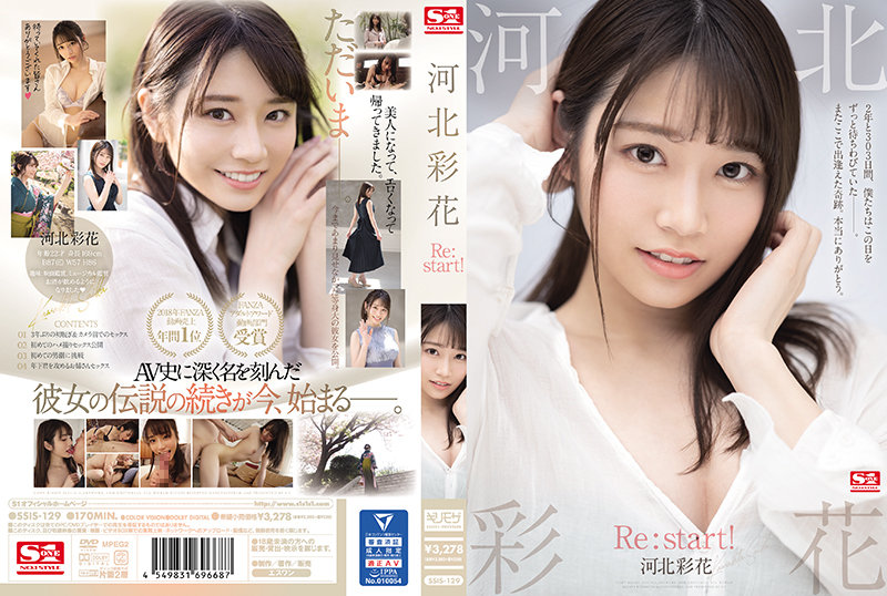 SSIS-129 河北彩花 Re:start!