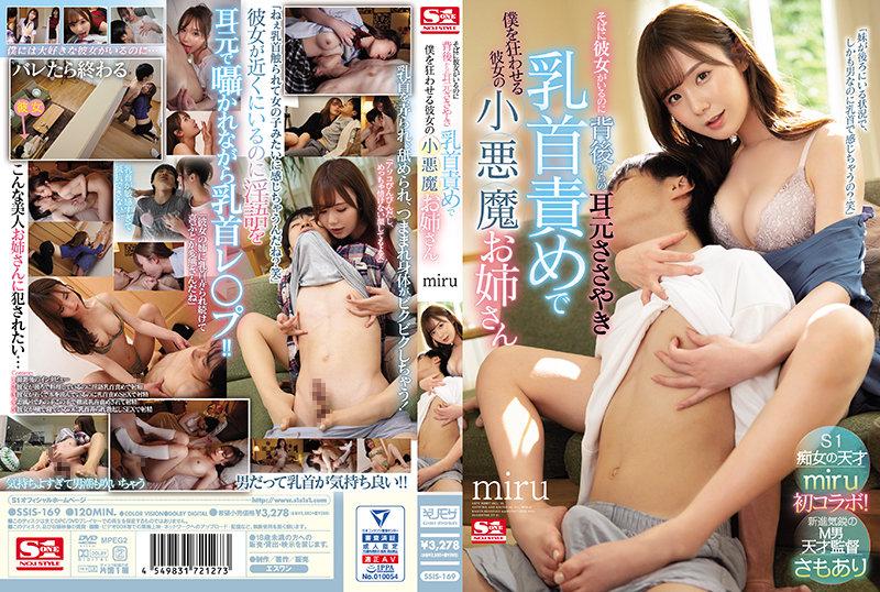 SSIS-169 Sakamichi Miru Whispering Nipple - 1080HD