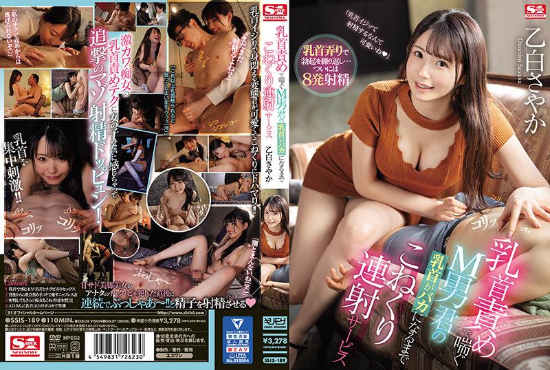 SSIS-189 Otsushiro Sayaka Nipple Torture - 1080HD