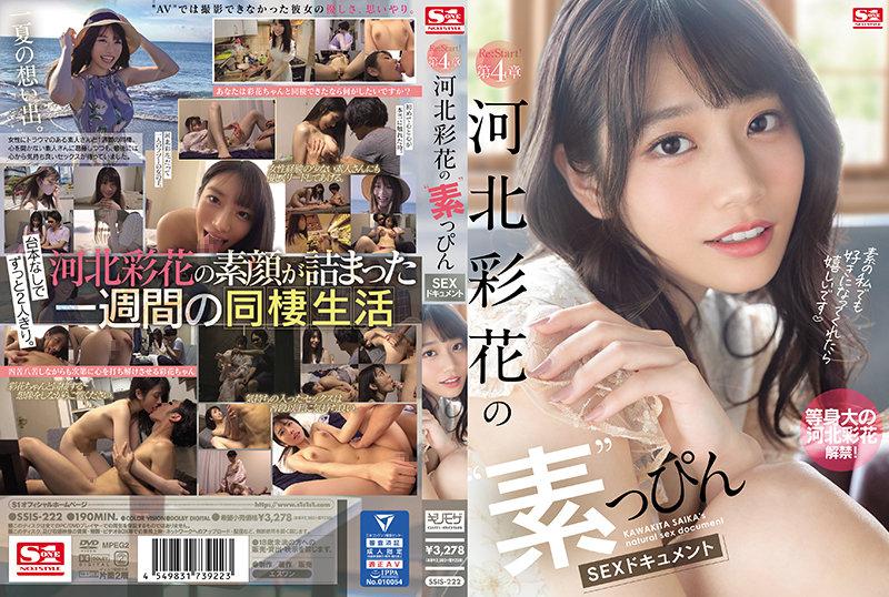 SSIS-222 Re:Start! 第4章 河北彩花の'素'っぴんSEXドキュメント