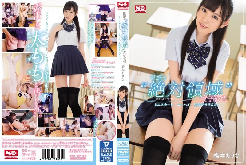 SSNI-036 Hashimoto Arina School Girls Mini Skirt - 1080HD