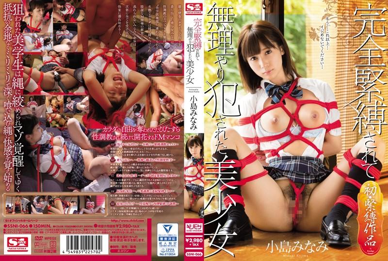 SSNI-066 Kojima Minami School Girls - 1080HD