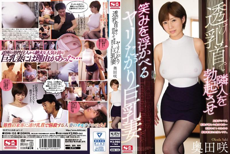 SSNI-155 Okuda Saki Smiley Busty Wife - 1080HD