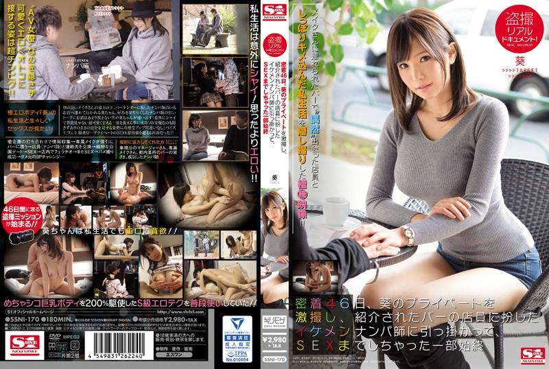 SSNI-170 Aoi Voyeur SEX Handsome Guy - 1080HD