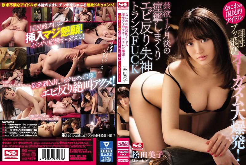 SSNI-174 Matsuda Yoshiko National Idol - 1080HD