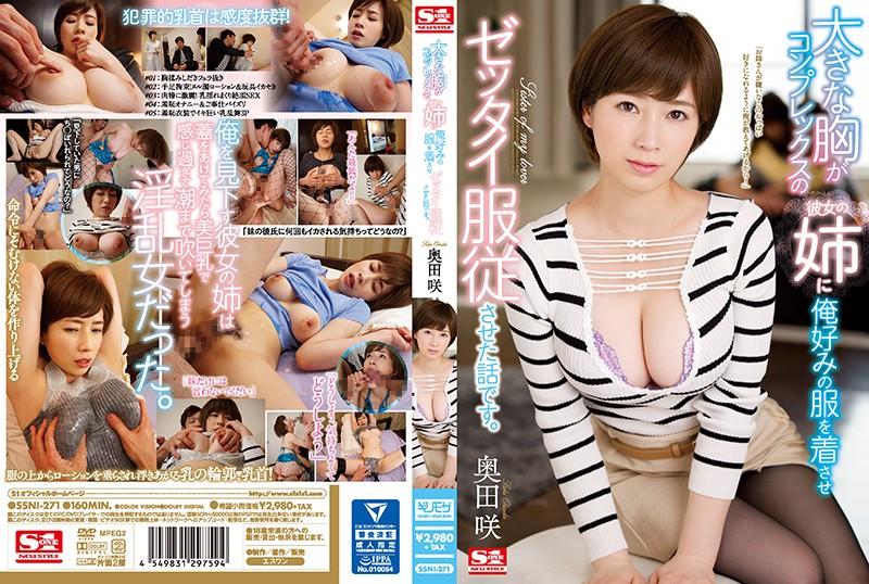 SSNI-271 Okuda Saki Complex Sister - 1080HD