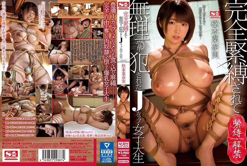 SSNI-285 Matsumoto Nanami College Student - 1080HD