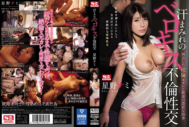 SSNI-389 Hoshino Nami Affair Sexual Intercourse - 1080HD