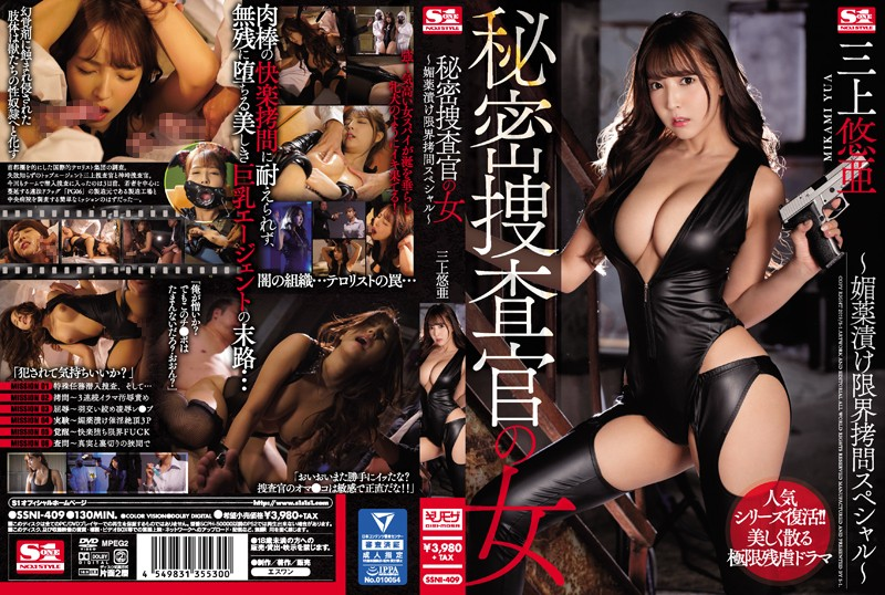 SSNI-409 Mikami Yua Secret Agent Investigator Woman - 1080HD